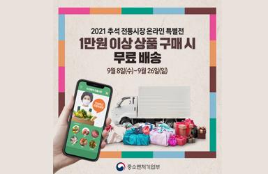 2021 추석 전통시장 온라인 특별전···1만원 이상 구매 시 무료 배송