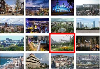 대구광역시의 글로벌 파트너십 구축 사례.