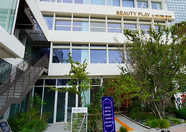 페이지 명동 건물 3층에 있는 뷰티플레이.