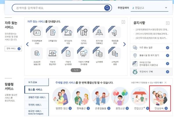 2017년부터는 정부24에서 온라인 신청도 가능해졌다.