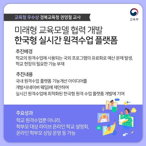 미래형 교육모델 협력 개발 한국형 실시간 원격수업 플랫폼