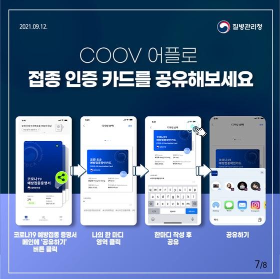 COOV 어플로 접종 인증 카드를 공유해보세요.