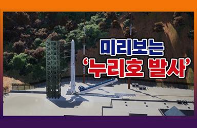 최초공개! 미리보는 한국형발사체 누리호 발사