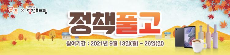 공감x대한민국정책브리핑 정책풀고 참여기간 :  2021년 9월 13일(월)~26일(일)