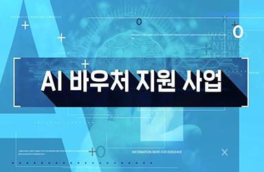AI솔루션이 필요한 기업을 위한 지원 'AI 바우처 지원 사업'