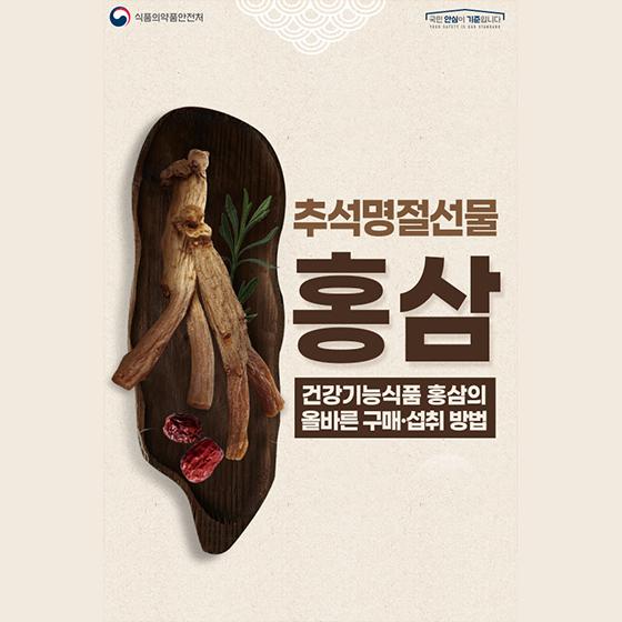 추석명절선물 홍삼! 건강기능식품 홍삼의 올바른 구매·섭취 방법