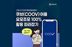 쿠브(COOV) 어플 요모조모 100% 활용 따라잡기