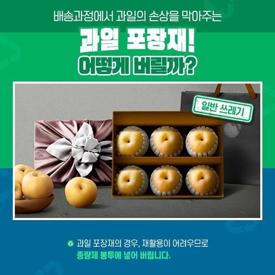 배송과정에서 과일의 손상을 막아주는 과일 포장재! 어떻게 버릴까?