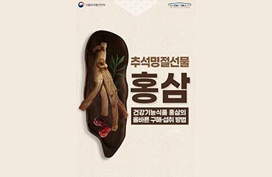 추석명절선물 홍삼! 올바른 구매·섭취 방법은?