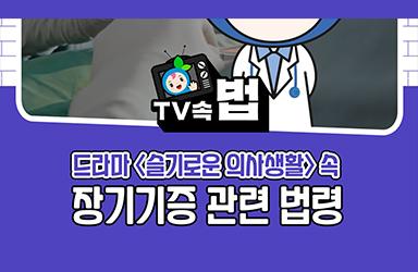 드라마 '슬기로운 의사생활2' 속 장기기증 관련 법령