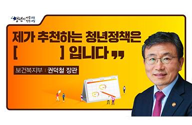 보건복지부 권덕철 장관이 추천한 청년정책은?