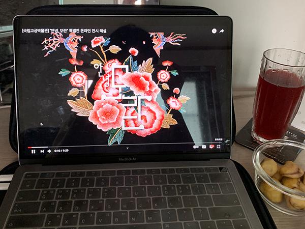'안녕, 모란' 전시 해설 영상을 보기 위해 오미자차와 맛밤을 준비했다.