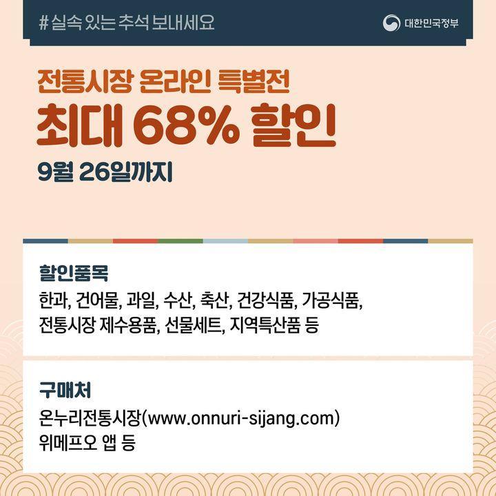 전통시장 온라인 특별전 최대 68% 할인