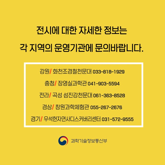전시에 대한 자세한 정보는 각 지역의 운영기관에 문의바랍니다.
