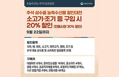 실속 있는 추석 보내세요···전통시장 온라인 특별전 최대 68% 할인