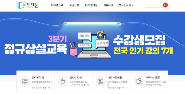 미디온 공식 홈페이지 화면.