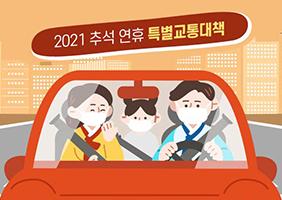 코로나로부터 안전한 고향길! 2021 추석 연휴 특별교통대책