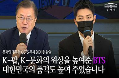 """K-팝, K-문화의 위상을 높여준 BTS 대한민국의 품격도 높여 주었습니다"""