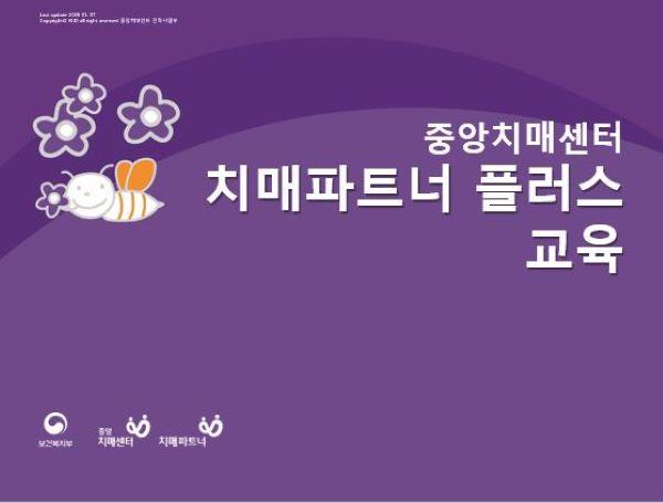 중앙치매센터에서 제공하는 '치매파트너 플러스 교육'(사진=성동구치매안심센터)