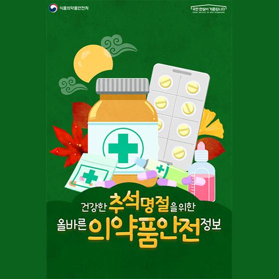 건강한 추석명절을 위한 올바른 의약품안전 정보