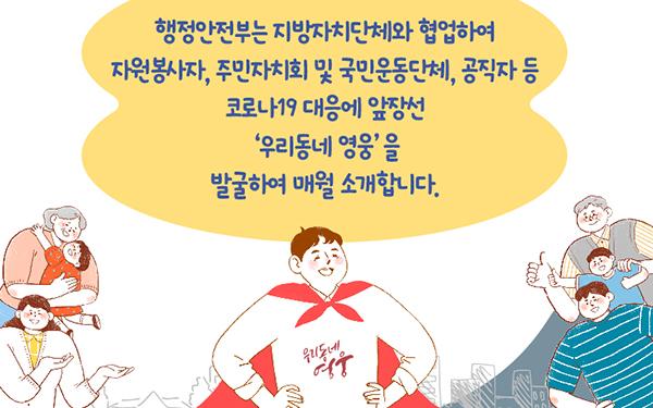 행안부가 선정한 9월 코로나19 '우리동네 영웅'