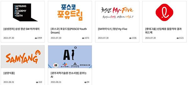 청년고용 응원 멤버십 기업별 프로그램.