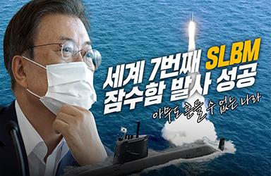 잠수함에서 수중발사되는 미사일! 'SLBM 발사' 성공
