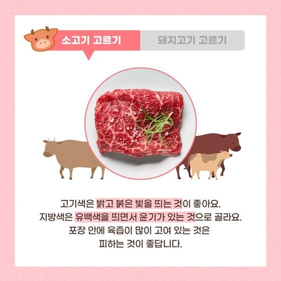 소고기, 고기색은 밝고 붉은 빛을 띄는 것이 좋아요.