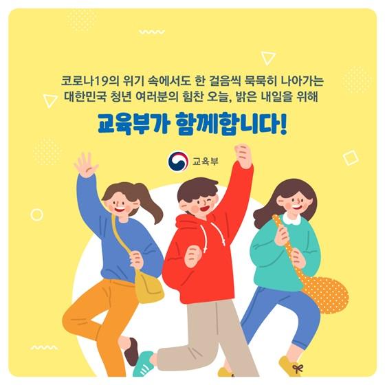 대한민국 청년 여러분의 힘찬 오늘, 밝은 내일을 위해 교육부가 함께합니다!