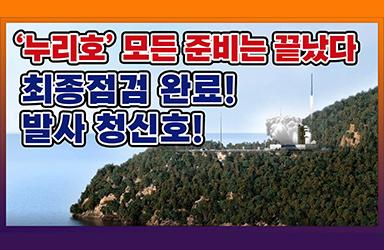 한국형발사체 누리호, 모든 준비는 끝났다