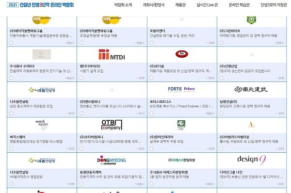 10월22일까지 계속되는 '2021 신중년 인생3모작 온라인 박람회' 채용관