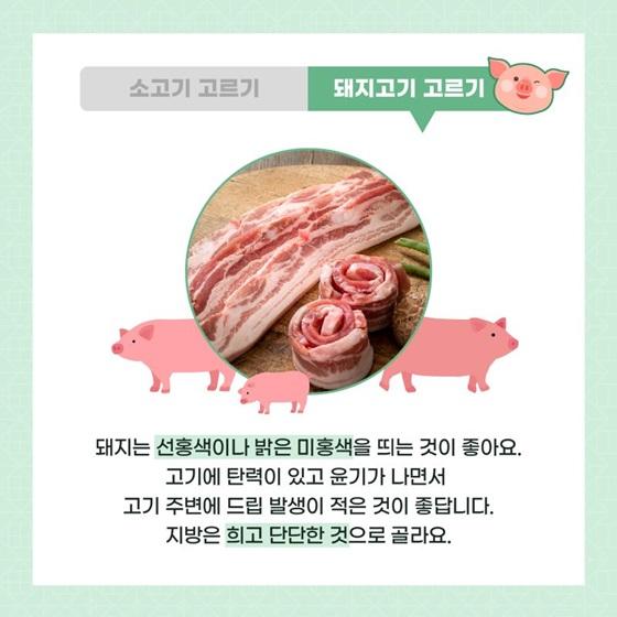 돼지고기, 선홍색이나 밝은 미홍색을 띄는 것이 좋아요.