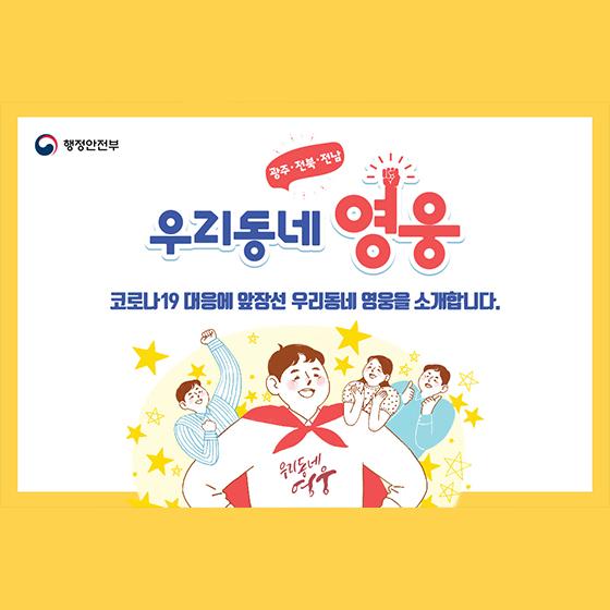 [9월 우리동네 영웅] 광주·전북·전남