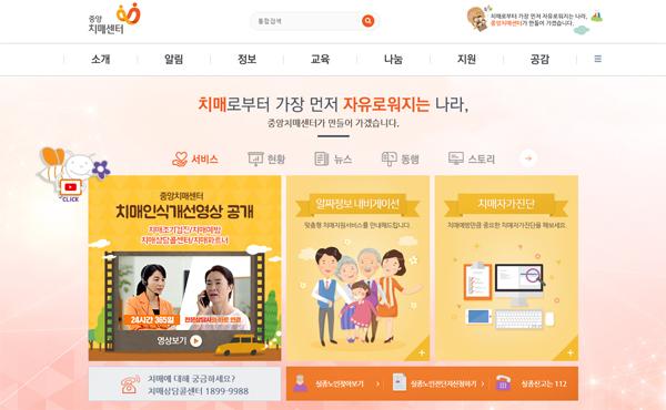 중앙치매센터(https://www.nid.or.kr) 누리집. 치매관련 정보부터 도움받을 수 있는 다양한 지원제도까지 확인할 수 있다.