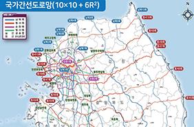제2차 국가도로망종합계획 지도 일부