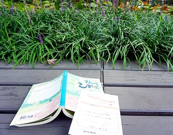행복은 어쩌면 자연 속에 보는 책 한권 속에 들어 있지 않을까.