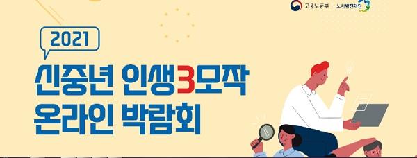 중장년 취업정보를 알려준 2021 신중년 인생3모작 온라인 박람회