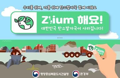 Z:ium 해요! 대한민국 탄소발자국이 사라집니다!