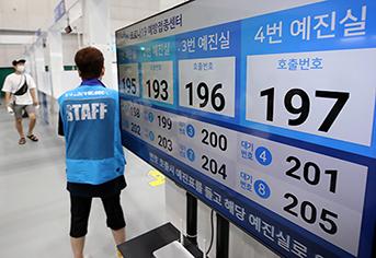 서울 동작구민체육센터에 마련된 동작구 제2예방접종센터에서 시민들이 백신 접종을 기다리고 있다.