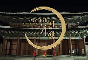 창덕궁 달빛기행 영상
