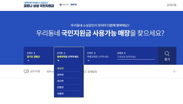 국민지원금 사용처 홈페이지.