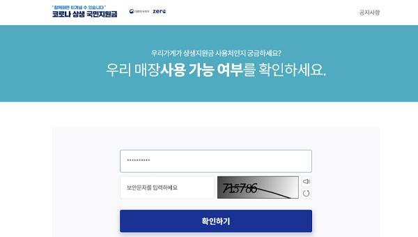 우리 점포의 국민지원금 사용가능 여부를 손쉽게 확인할 수 있다.