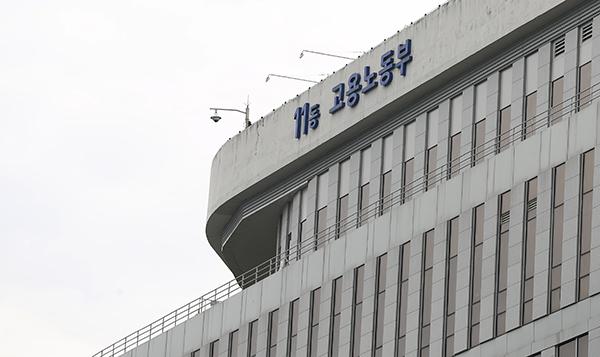 고용노동부 건물.