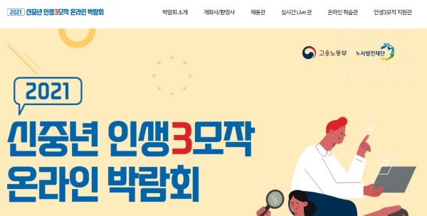 신중년 인생3모작 온라인 박람회