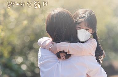 코로나 1차 예방접종 전 국민 70% 동참 '고맙습니다'