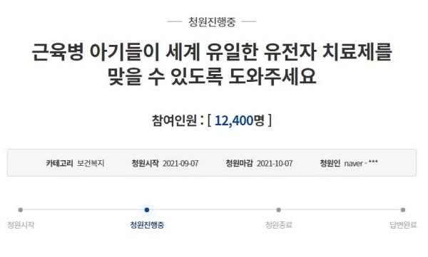 희귀질환 아기에게 치료제를 맞게 해달라는 청원이 올라왔다.(출처 : 청와대 국민청원)