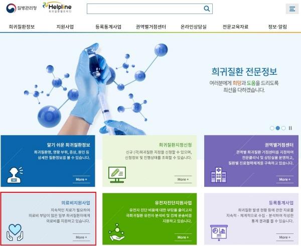 희귀질환자 의료비 지원은 인터넷으로 신청이 가능하다.
