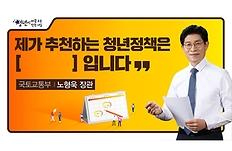 국토교통부 노형욱 장관이 추천한 청년정책은?