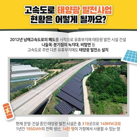 고속도로 태양광 발전사업 현황은 어떻게 될까요?