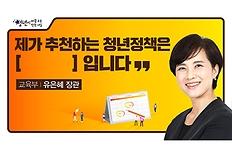 교육부 유은혜 장관이 추천한 청년정책은?